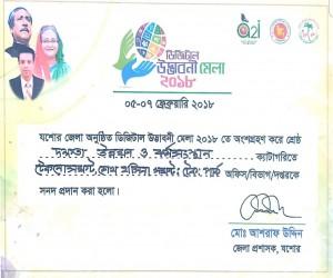 Best organization Certificate